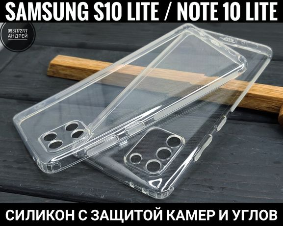 Чехол Samsung S10 s10 lite/ Note 10 Lite ⋆ Защита камер!