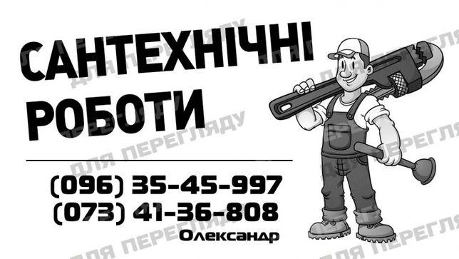 Сантехник,сантехнические работы,установка счётчиков воды, бойлеров др