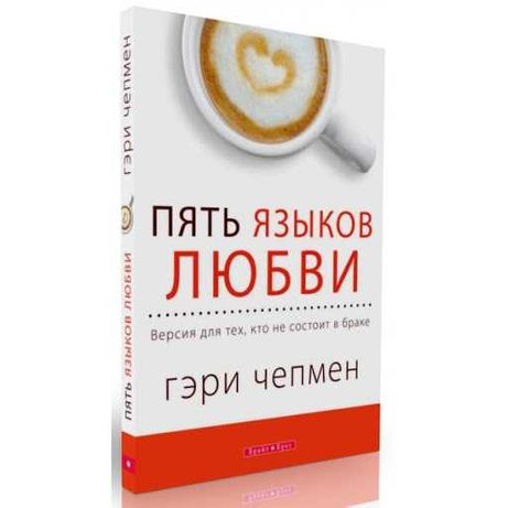 Книга Гэри Чепмен Пьять языков любви