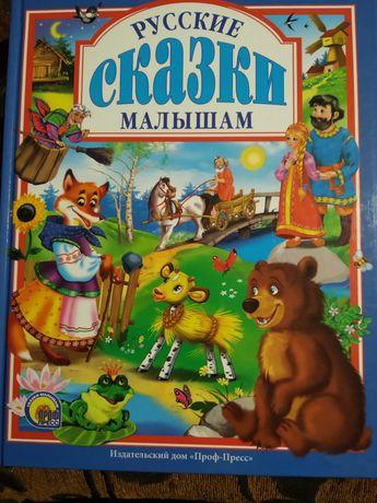 Новая Книга. Русские сказки малышам Сборник сказок, для детей, подарок
