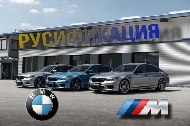 Русификация Кодирование BMW Mini Навигация NBT CIC EVO Carplay E/F/G/I