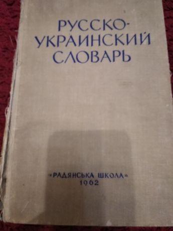 Русско-Украинский Словарь 1962 года и остальные книги