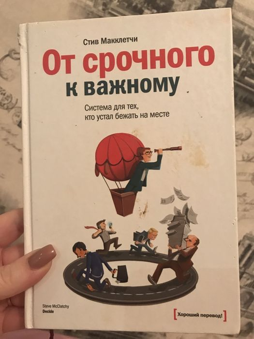 Книга по психологии Мукачево - изображение 1