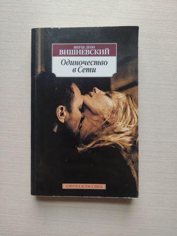Книга «Одиночество в сети» Я.Л. Вишневский