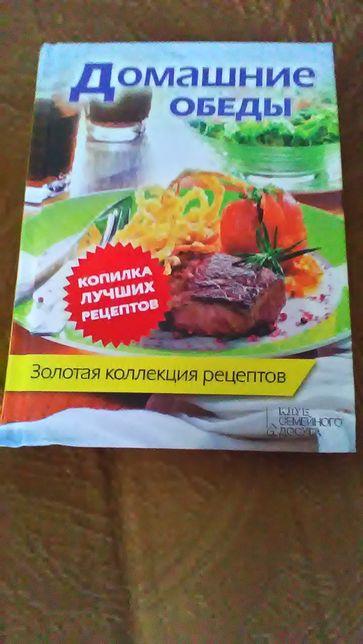 """Продам книгу """"Домашние обеды. Золотая коллекция рецептов"""""""