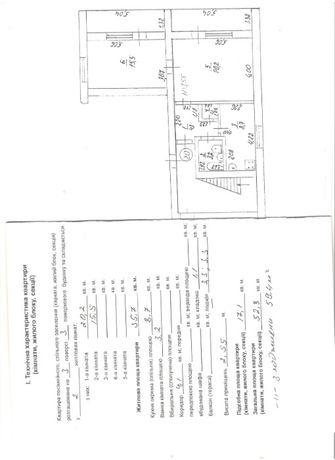 Продам 2-х кімнатну квартиру в с. Іванівка, Київської області