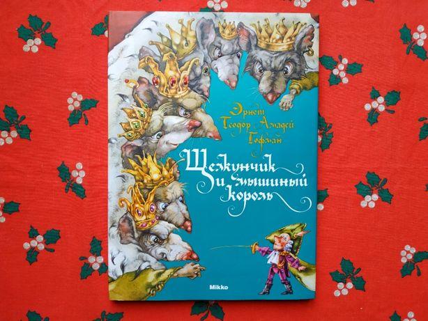 Книга Щелкунчик Лускунчик і мишачий король Mikko