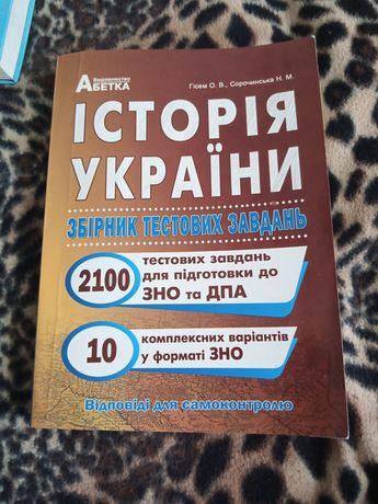 Книга Історія України 2021