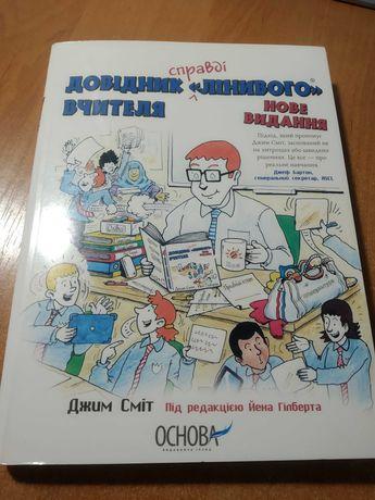 Книга Довідник Лінивого Вчителя Джим Сміт