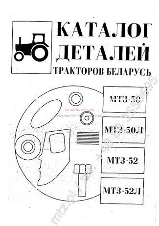Katalog części zamiennych MTZ D 50, 52