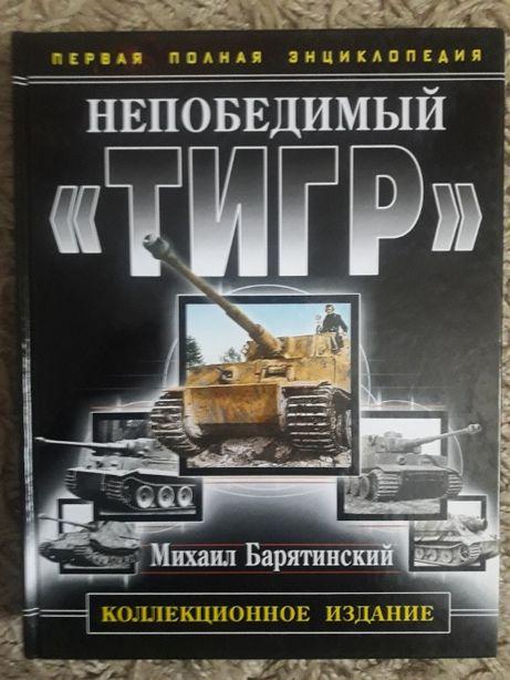 Барятинский. Непобедимый Тигр. Самая полная энциклопедия