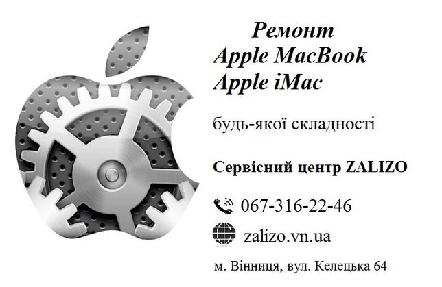 Ремонт ПК Apple MacBook Air Pro iMac MacMini MacPro