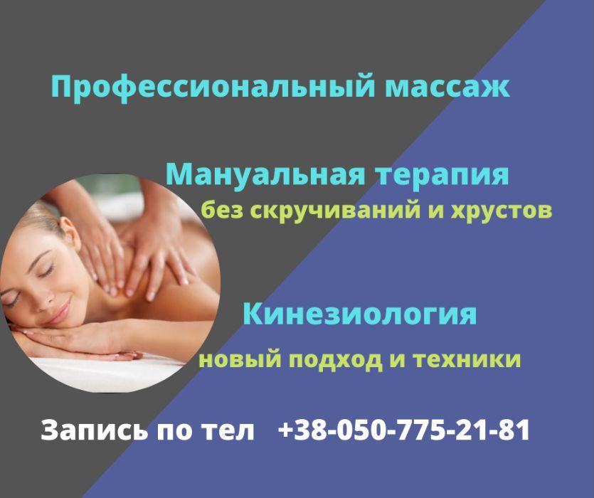 Массаж, Мануальная терапия Луганск - изображение 1
