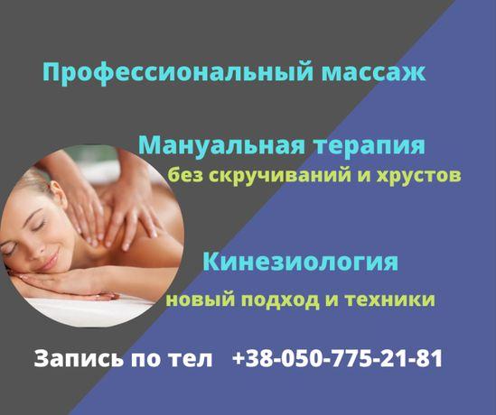 Массаж, Мануальная терапия