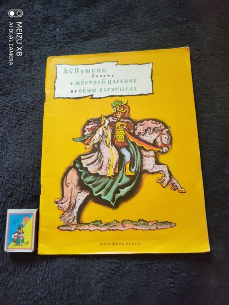 Сказка о мёртвой царевне и о семи богатырях. Александр Пушкин.