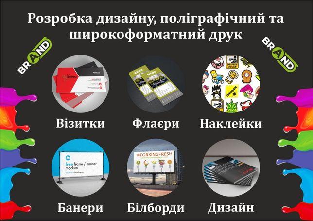 Дизайн, візитки, флаєр, логотип, банер. Сувенірна продукція. Наклейка