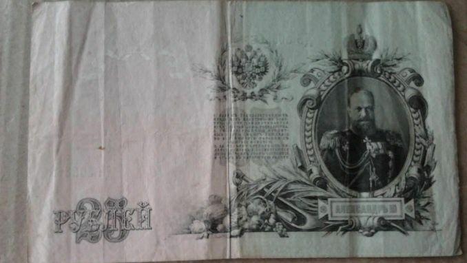 25 рублей Царской России Киев - изображение 1