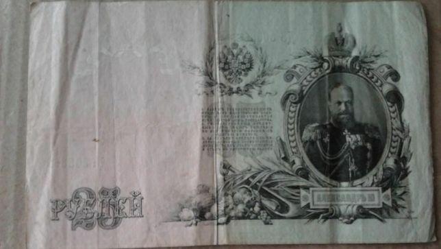25 рублей Царской России