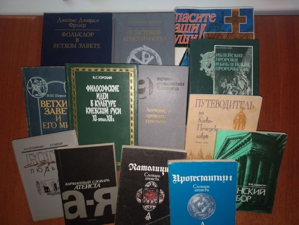 Подборка книг о религии, христианство, Ветхий завет