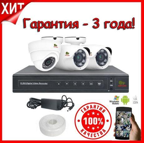 Комплект видеонаблюдения камеры 2МР просмотр с телефона.ГАРАНТИЯ 3года
