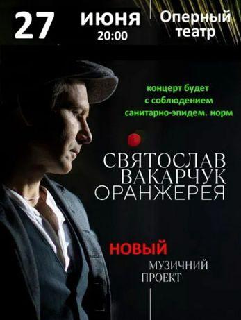 2 билета на концерт Вакарчука (Океан Ельзи) в Днепре 27.06