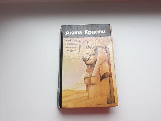 """""""Смерть лорда Эдвера"""", """"Месть Нофрет"""", Агата Кристи"""