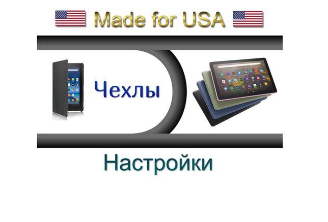 "•Новинка 2021• из США • 11th Gen/8-ядер/3 Гб RAM • Amazon Fire HD 10"""