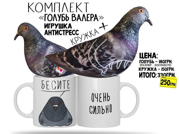 """Мягкая игрушка / антистресс голубь Валера + КРУЖКА """"Бесите"""""""