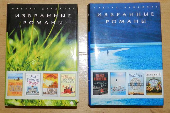 """2 книжки серії """"Ридерз Дайджест"""""""