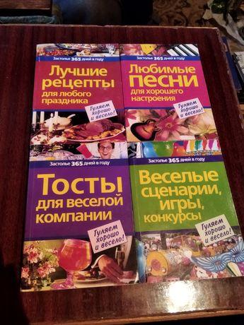 """Полная серия книг """"Застолье 365 дней в году"""""""