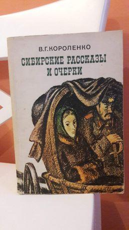 Короленко В.Г. Сибирские рассказы.