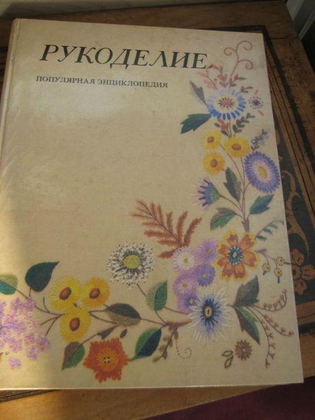 энциклопедия рукоделия ВСЕ виды вязания плетения