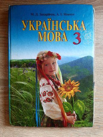 Украинский язык 3 класс,М.Захарійчук,А.Мовчун,2013