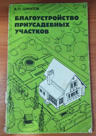 """Книга В. П. Шматов """"Благоустройство приусадебных участков"""""""