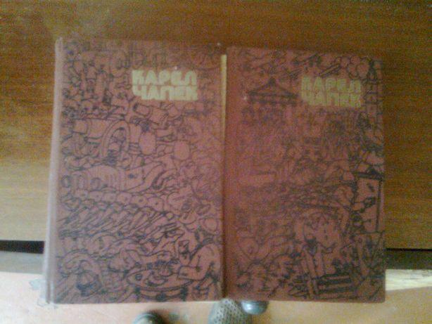 Карел Чапек Сочинение в 2 томах
