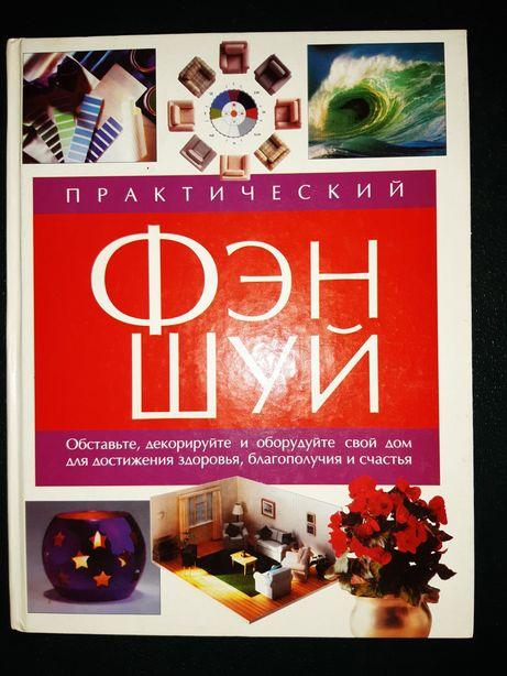 """""""Практический Фэн Шуй"""" Саймон Браун 2002г."""