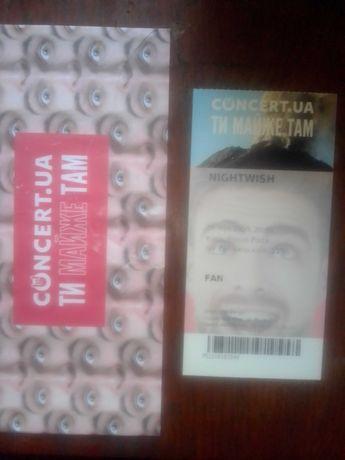 Билет на концерт Nightwish, Билет Найтвиш