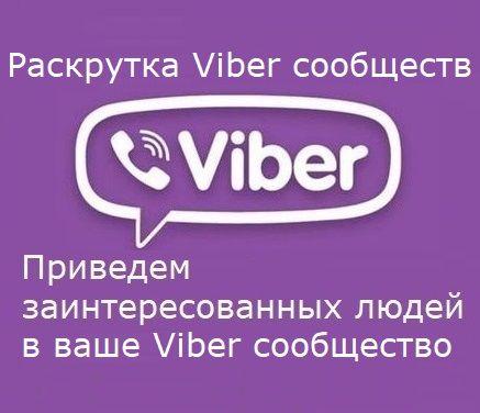 Раскрутка Вайбер сообщества, продвижение Viber группы
