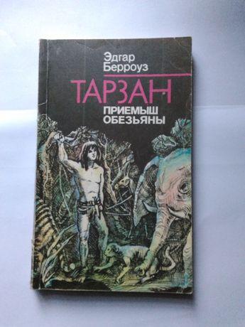 Тарзан книжка первая часть