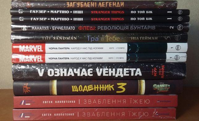 Комиксы на украинском языке - Комікси українською
