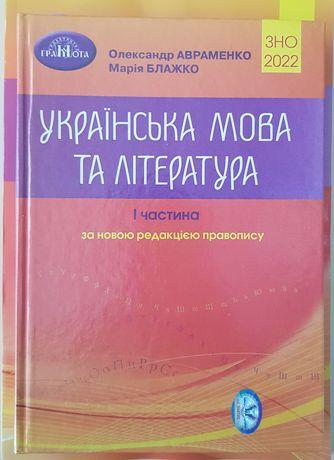 ЗНО Авраменко 2022 Безкоштовна доставка Українська мова та літ ч 1 2