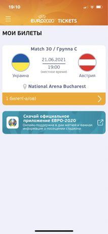 Билет на матч Украина Австрия
