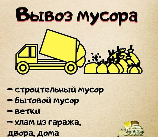 Вывоз любого мусора, Днепр.