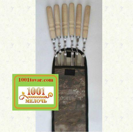 Шампура с деревянной ручкой + чехол.