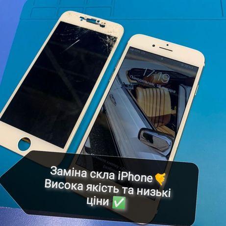 Ремонт телефонов. Замена стекла iPhone 6 7 8 8+ X XR XS MAX 11 PROMAX