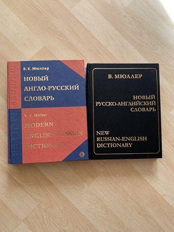 Словарь Мюллер Англо-Русский / Русско-Англ.