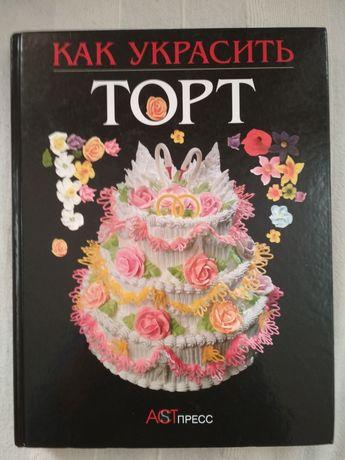 Книга(всё о тортах)