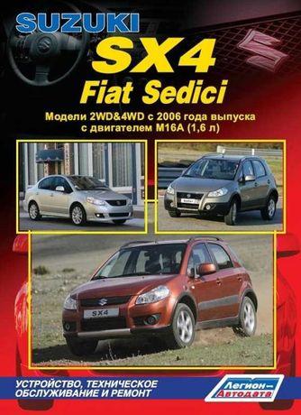 Книга Suzuki SX4/Fiat Sedeci c 2006 г модели 2WD и 4WD