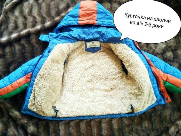 Зимова курточка на хлопчика