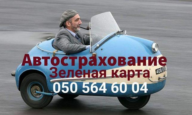 Автострахование, Зеленая карта, автоцивилка